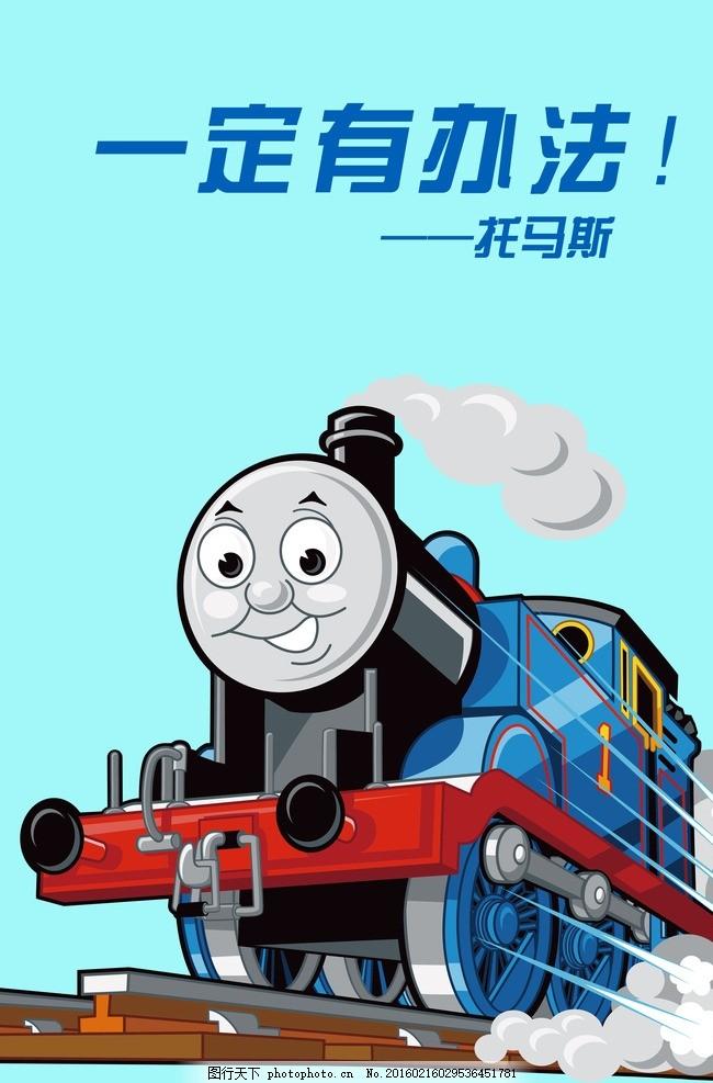 托马斯 小火车 蓝色 卡