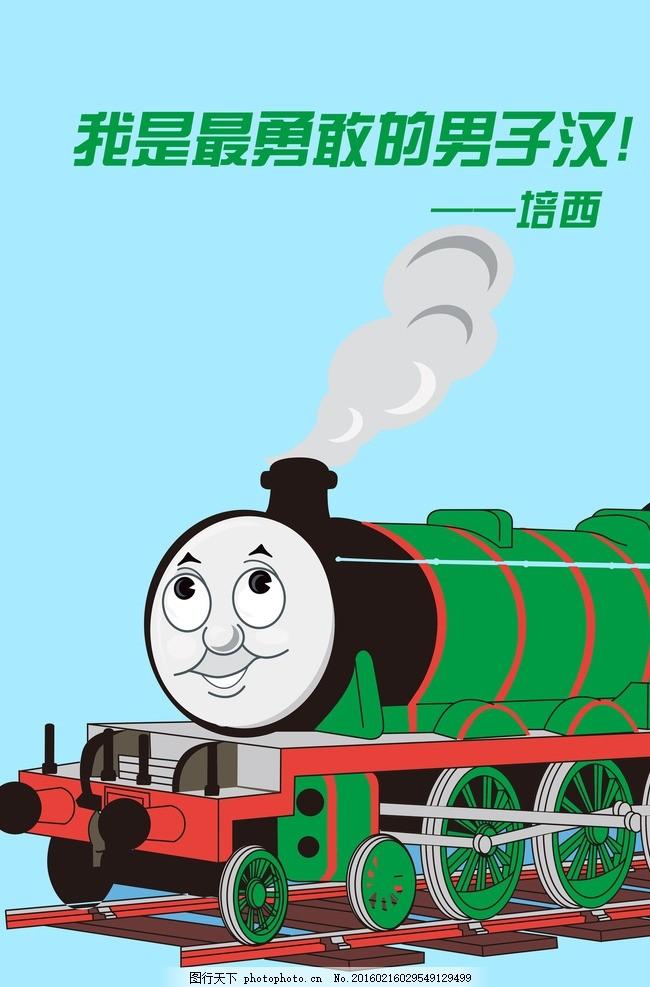 托马斯 小火车 高登 绿色 卡通 励志 孩子 教育