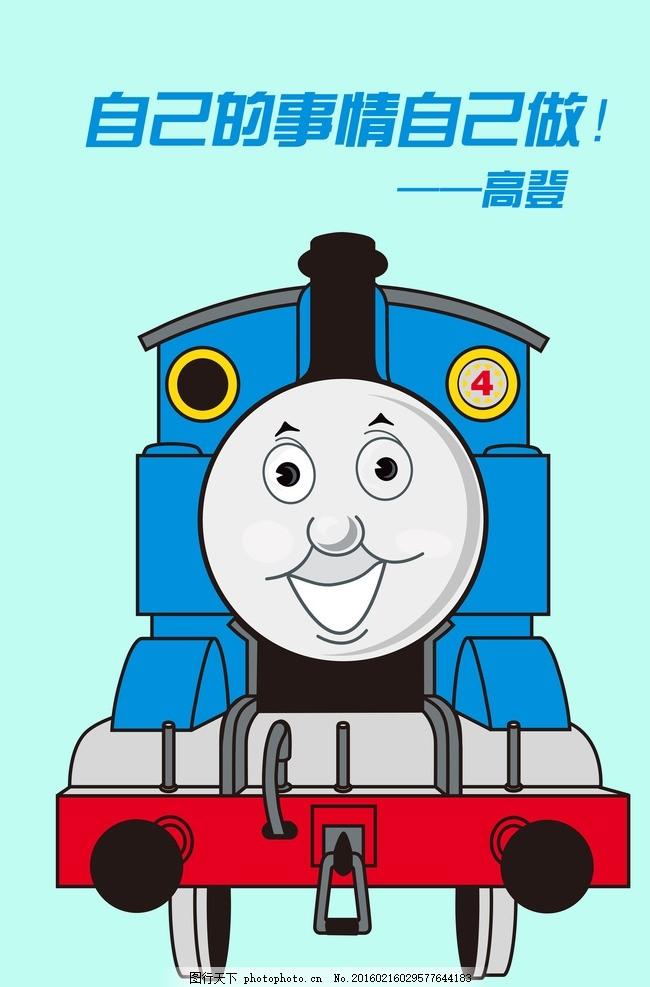 托马斯小火车高登