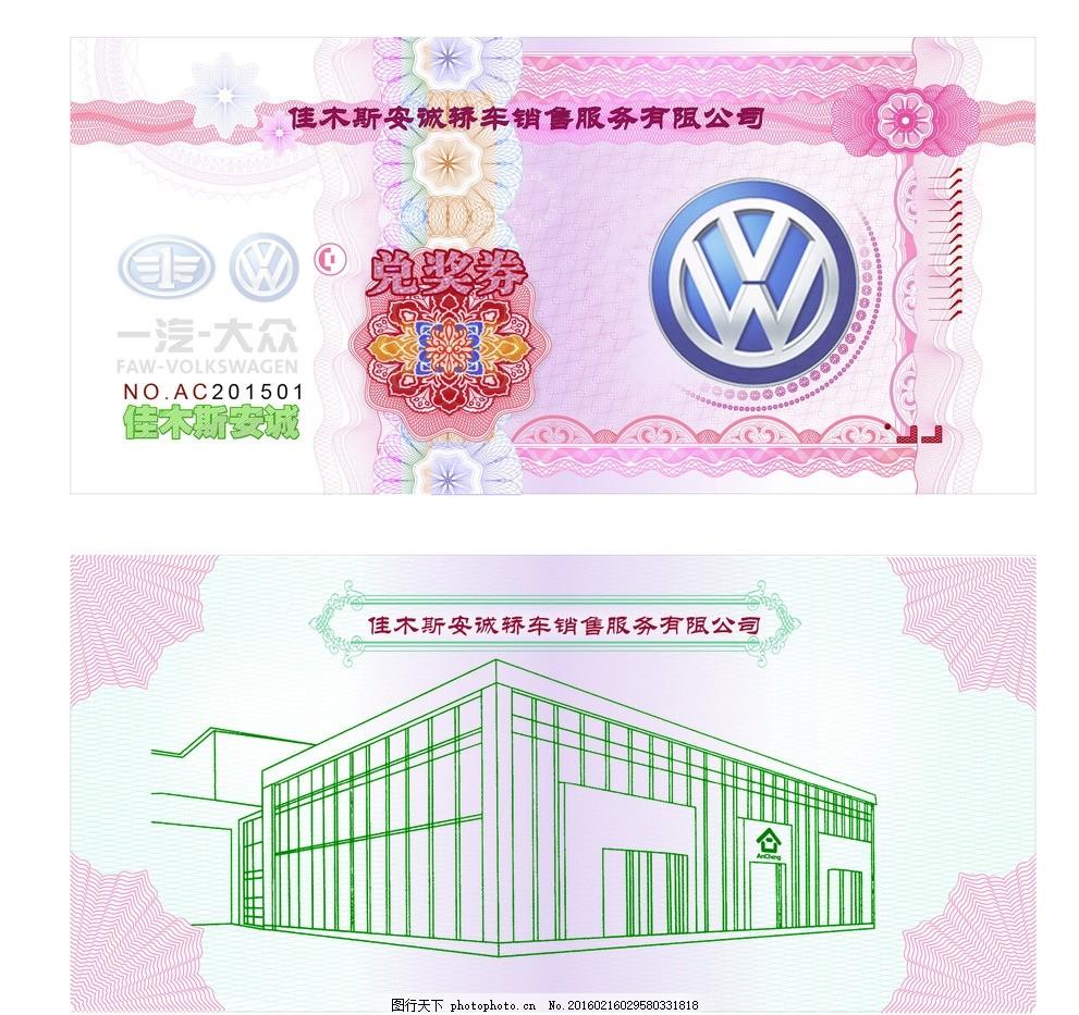 抽奖券 汽车 一汽大众 货币 钞票