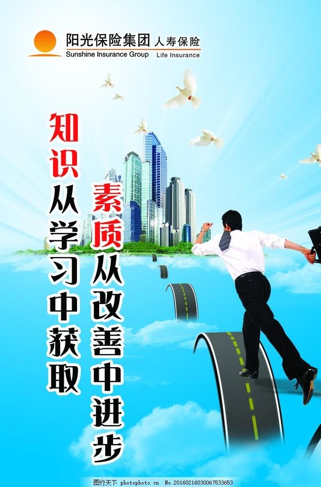 设计图库 广告设计 海报设计  阳光保险培训海报 阳光保险 技能培训