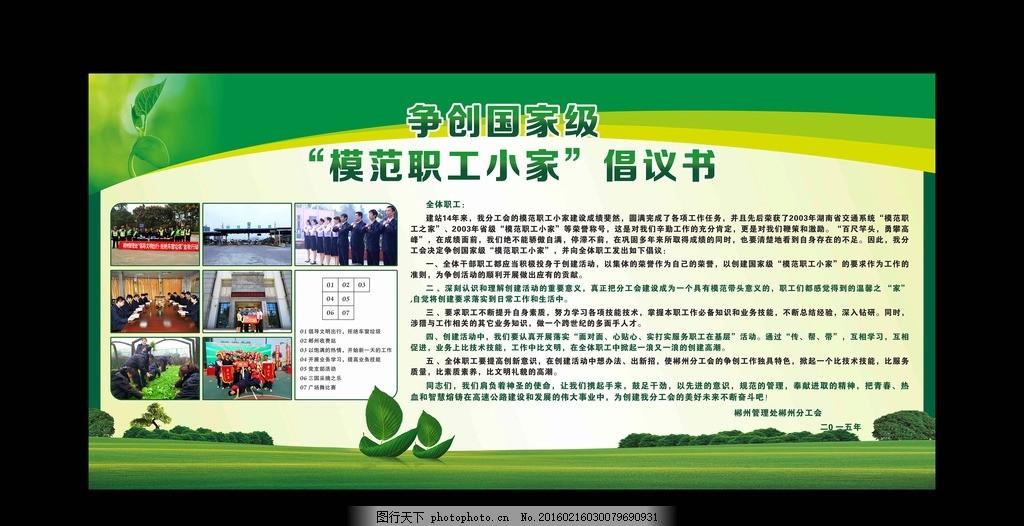 企业展板 宣传栏 路政建设 船 草地 倡议书 收费站 风景 树木 环保
