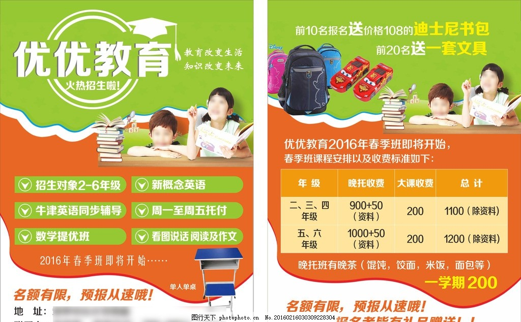 优优教育宣传单 优优 教育 宣传单 辅导班 学习 设计 广告设计 dm宣传