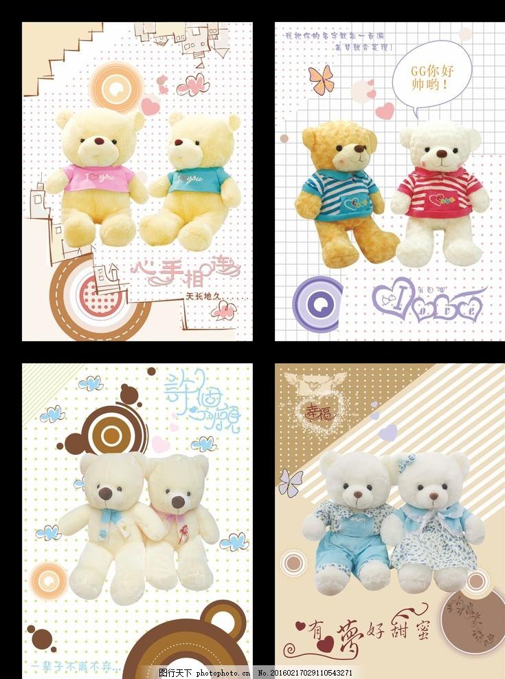 可爱小熊封面 卡通 可爱 小熊 本本 本子      小清新 时尚 流行 设计