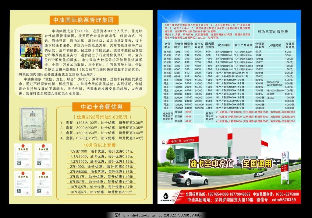 加油卡空中充值宣传单 素材下载 加油站 油卡设计 汽车加油 加油名片