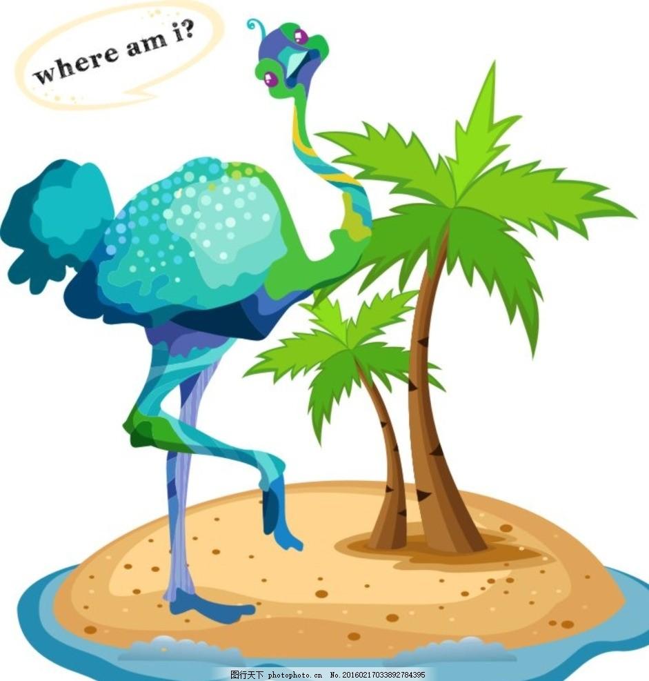 绿洲 鸵鸟 椰子树 热带风情 卡通 沙地 设计 其他 图片素材 cdr