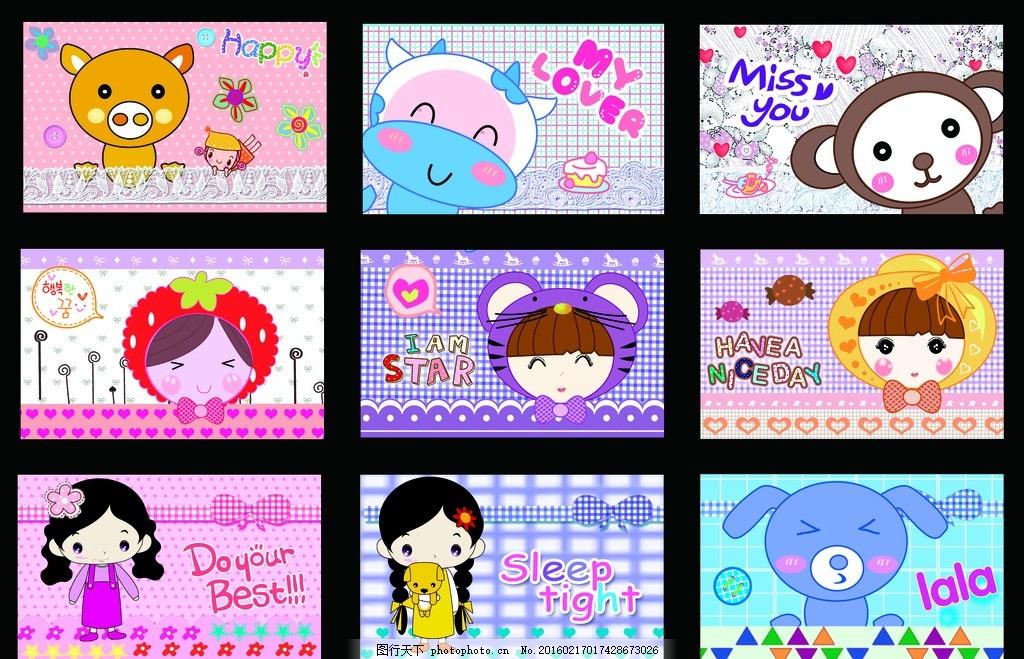 可爱卡通卡片 卡片 可爱 卡通 名片 小动物 少女 小猪 小狗 猴子 设计