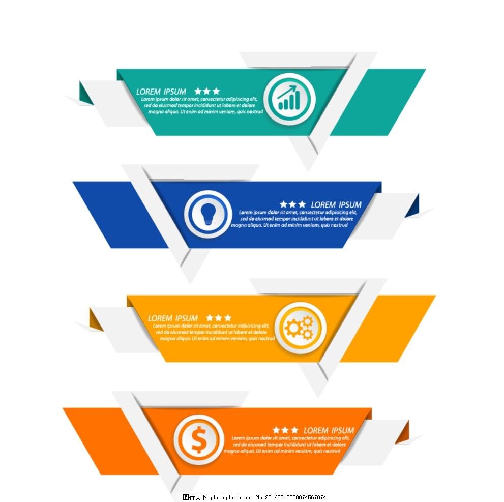 商务彩色信息图 商务 彩色 梯形 信息图 自定义图形 展板 设计 底纹