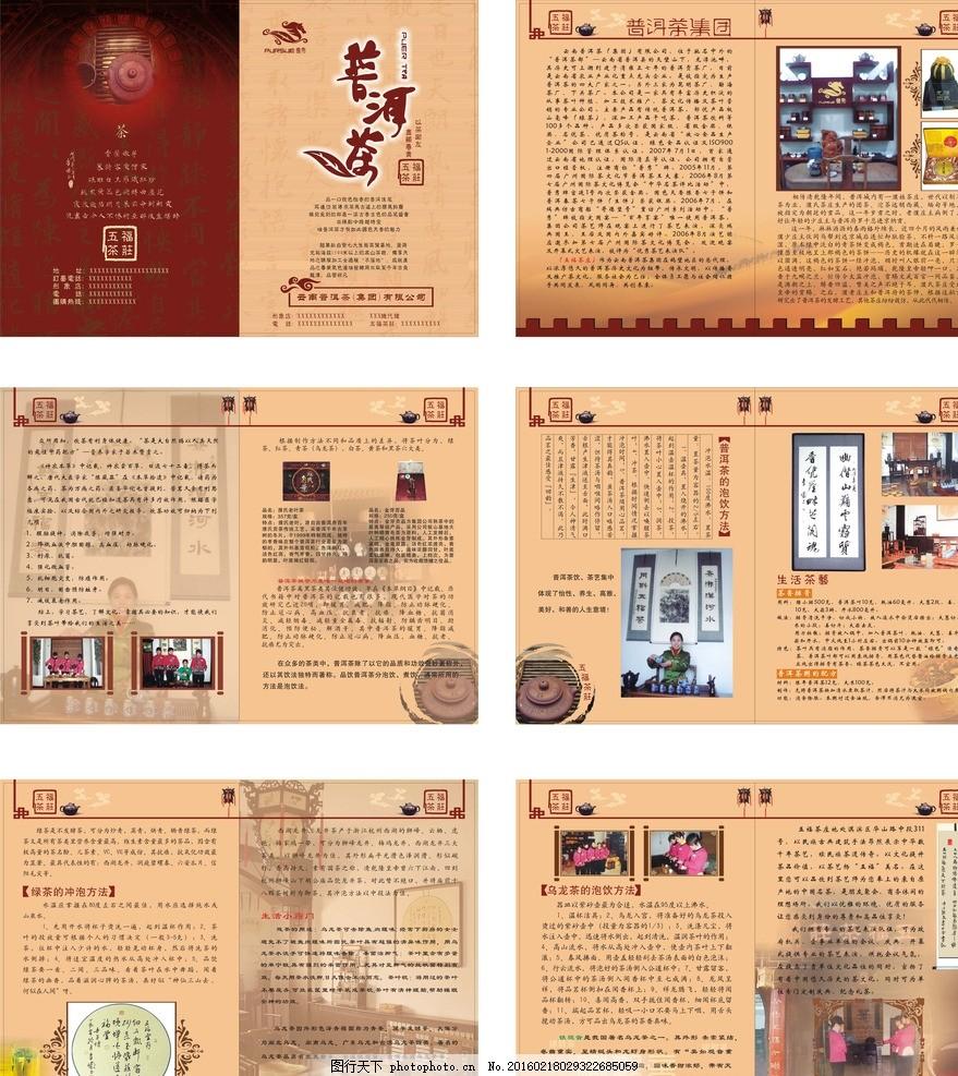 茶庄画册 茶庄 茶室 画册 宣传页 宣传册 设计 广告设计 画册设计 cdr