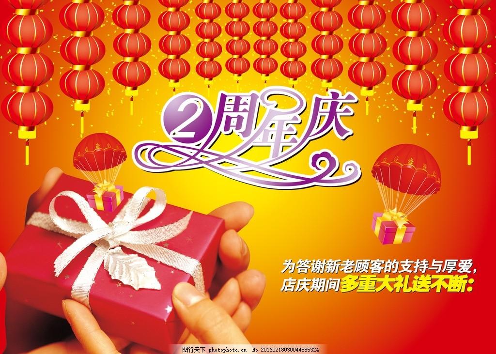 灯笼礼品 灯笼 礼品 礼包 节日礼品 开幕 周年庆 展板海报 喜庆 打扣