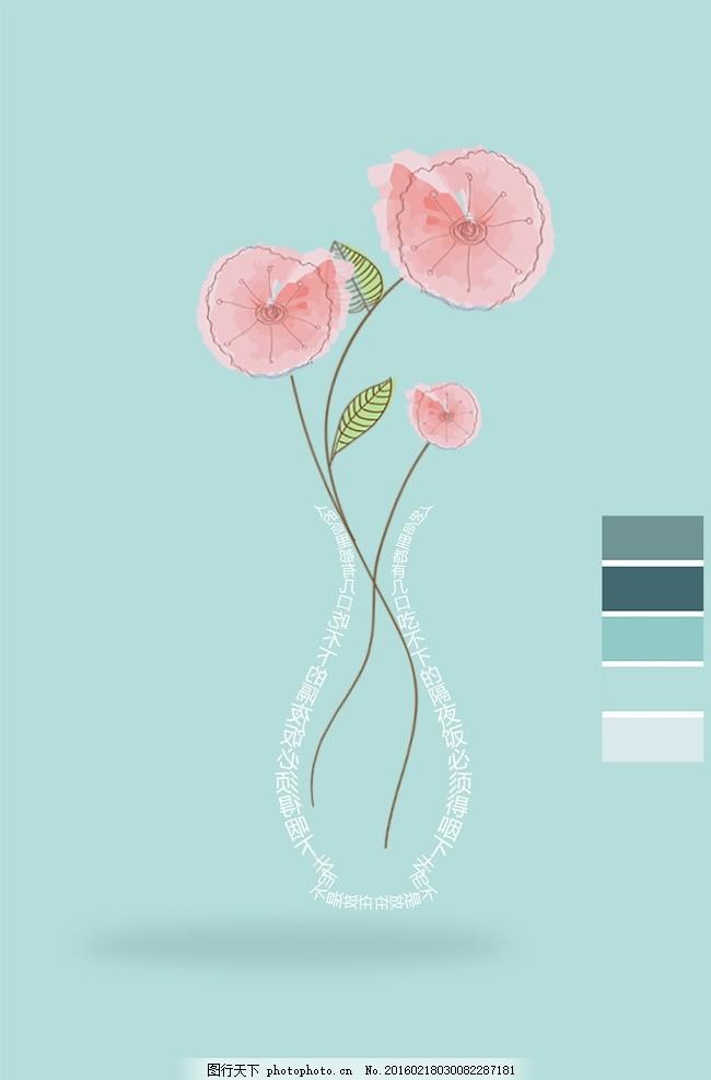 手绘花 蓝色 粉色 粉花 花瓶 海报 简约海报 文字 文字广告