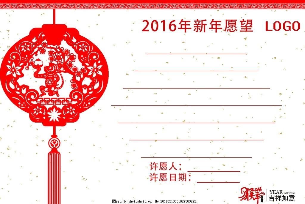 2016新年许愿卡