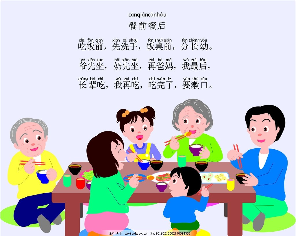 小班幼儿文明礼貌_幼儿园礼貌用语图片图片_幼儿园礼貌用语图片图片下载