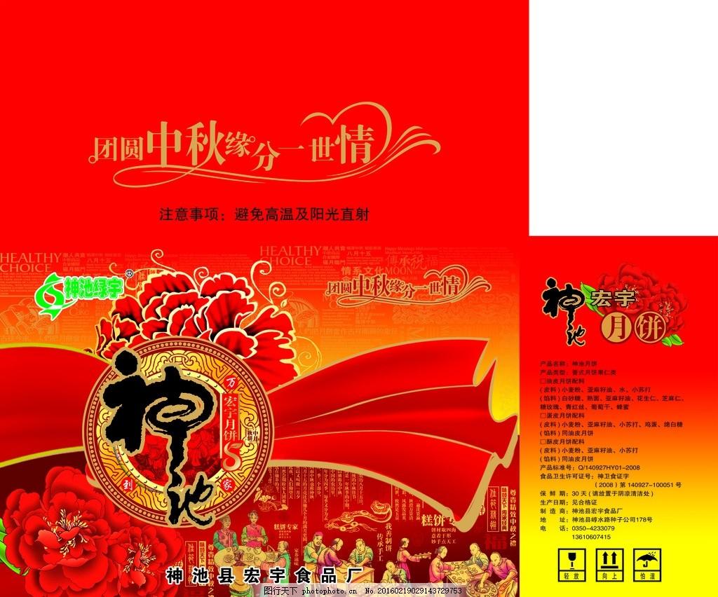 月饼包装 中秋 牡丹 中秋节 传统图案 神池月饼 喜庆 广告设计模板