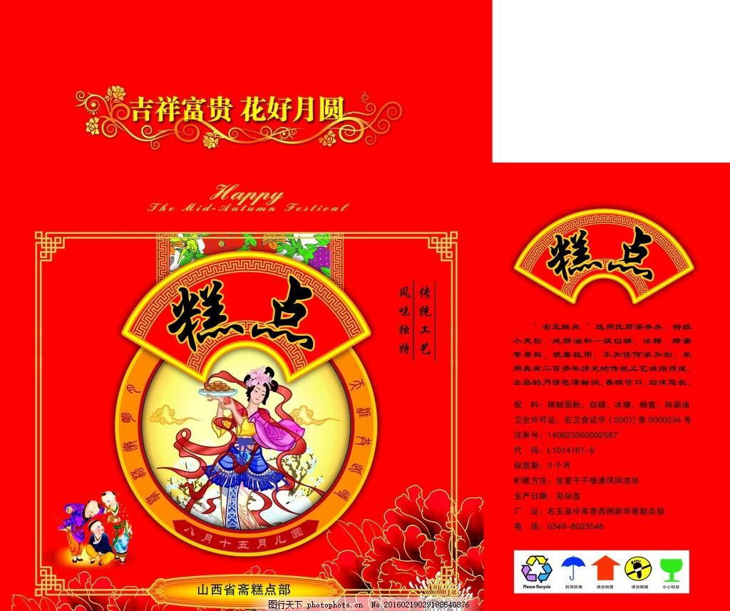 月饼包装 中秋包装 中秋节 月饼制作图案 传统图案 牡丹 富贵牡丹