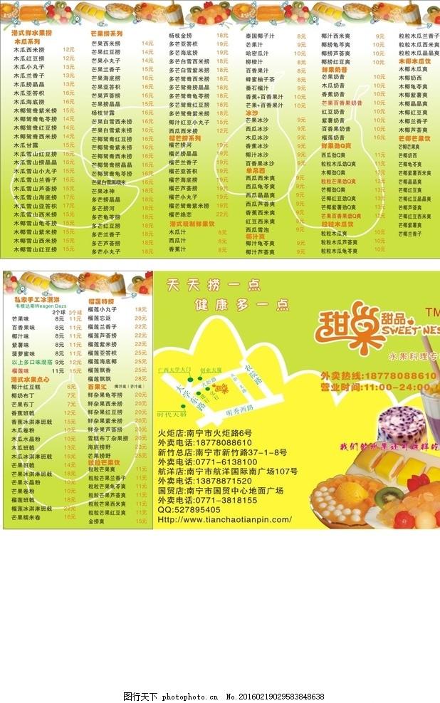 甜品外卖卡 甜品 水果 海报 pop 促销 活动 外卖卡 名片 卡片 夏季