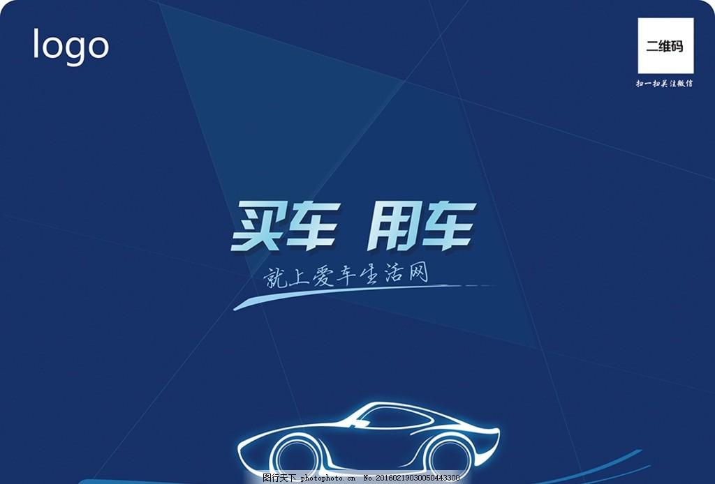 经典汽车 鼠标垫 鼠标垫设计 鼠标垫广告 汽车鼠标垫 蓝色鼠标垫
