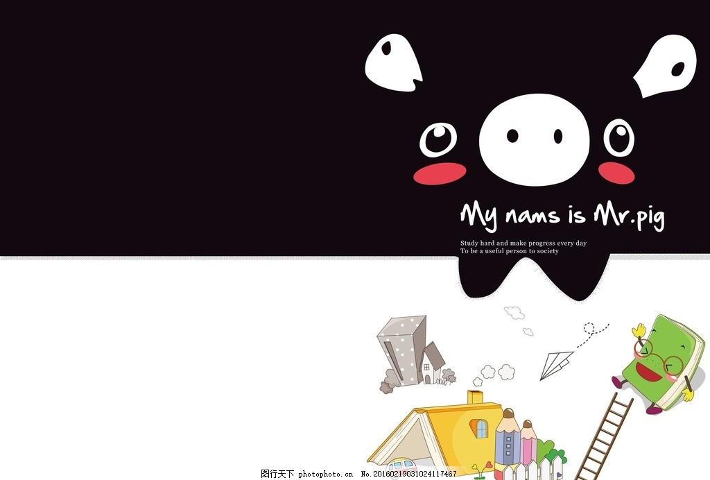 卡贴 手机贴 本子设计 本子封面 卡通本子 可爱本子 日记本 韩国本子