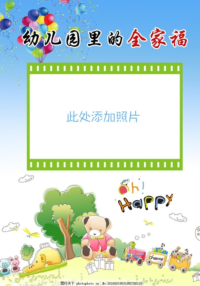 兒童成長手冊 兒童成長檔案 兒童成長冊 幼兒園成長冊 卡通背景