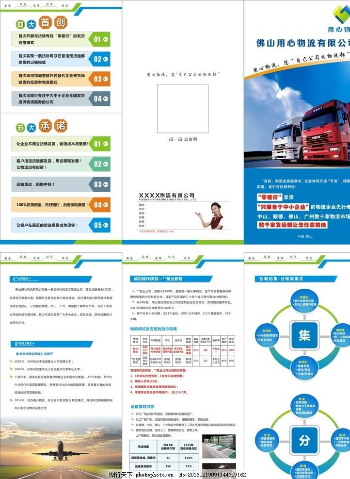 物流折页 画册  三折页 彩页 图案 货运 广告 书邗 广告设计