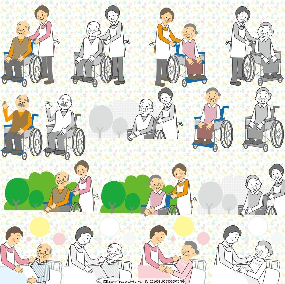 卡通人物公益宣传海报 卡通人物 轮椅 老人 照顾 公益海报 彩色 黑白