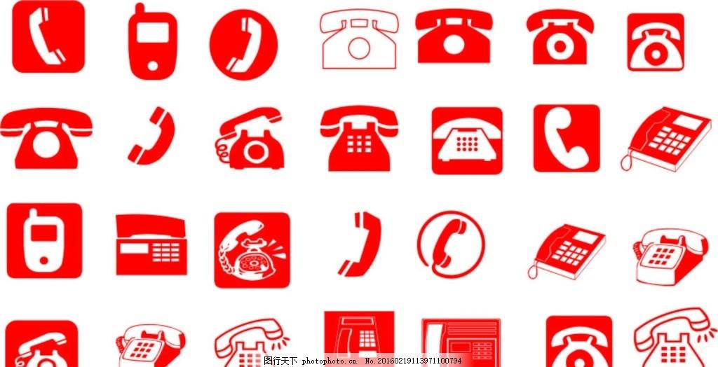 电话 矢量图 电话图标 常用图标 手机 设计 其他 设计 标志图标 其他