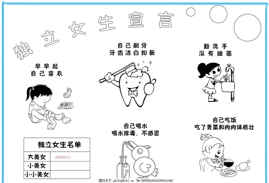 独立女生宣言 好习惯 素描 简笔画 早教 幼儿 喝水 刷牙 穿衣