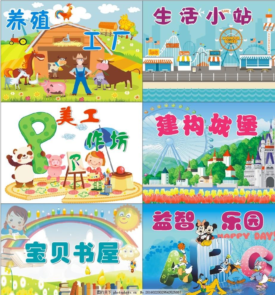 设计图库 广告设计 设计案例  幼儿园卡通区域标牌 养殖工厂 卡通标牌