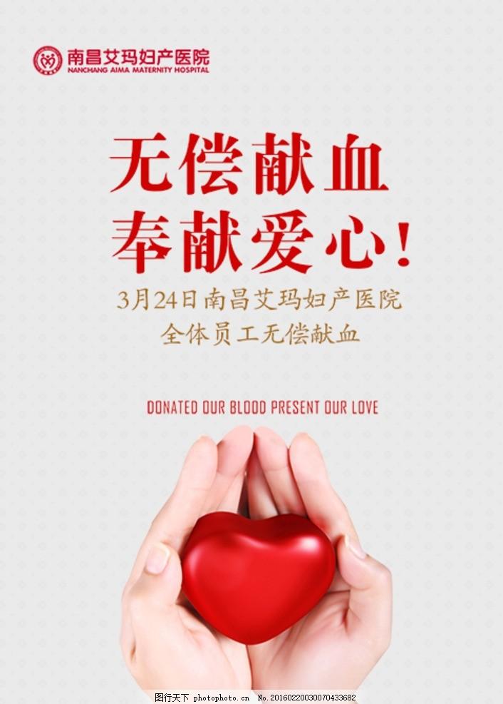 无偿献血宣传 无偿献血公益 献血广告 血防站献血 献血公益海报 献血