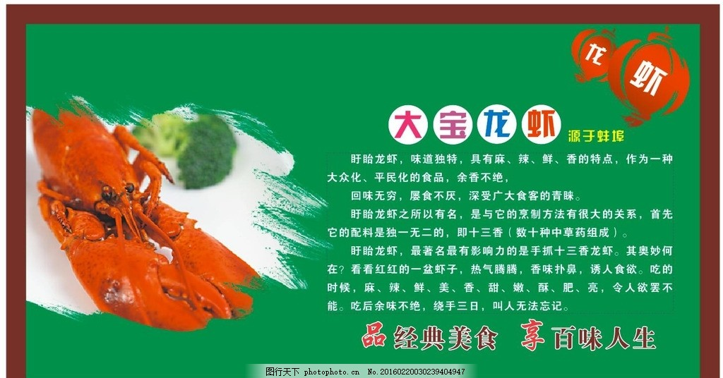 澳洲龙虾 龙虾灯片 龙虾海鲜 龙虾灯箱 美味龙虾 龙虾馆 广告设计