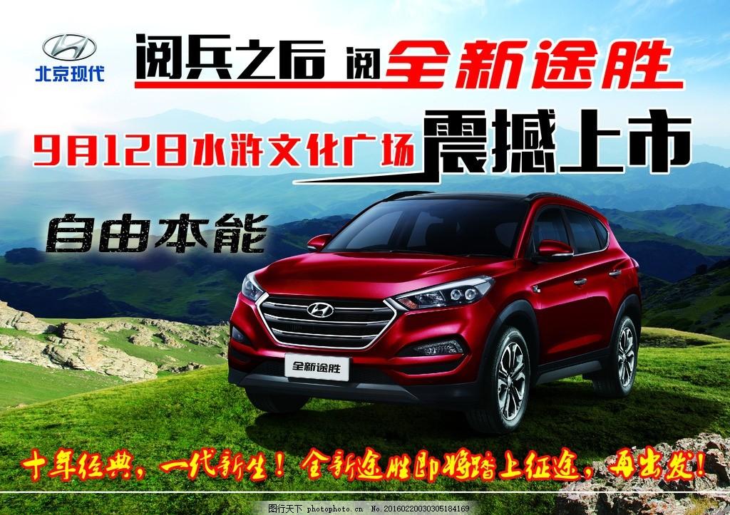 全新途胜 北京现代 新车上市 设计 广告设计 草原背景 草原震撼上市