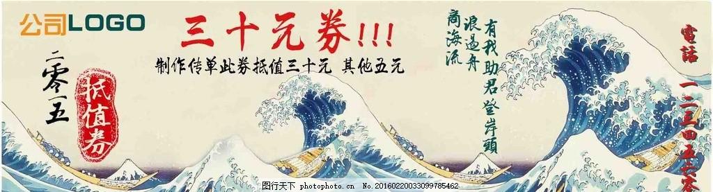 日式浮世绘抵值券 神奈川冲浪里 冲击力