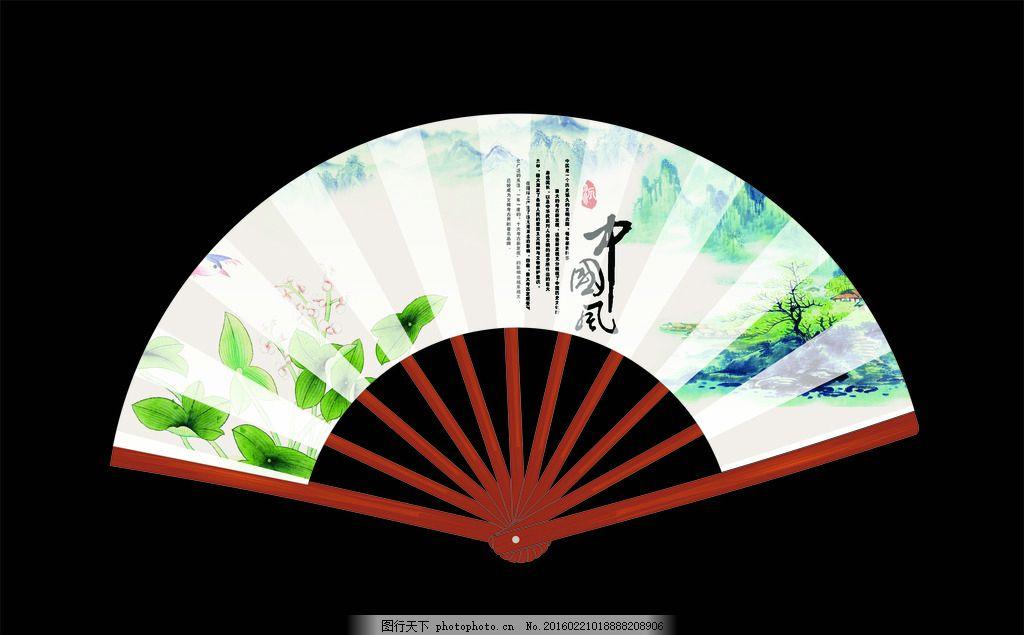 中国风 扇子 山水画 高档图片
