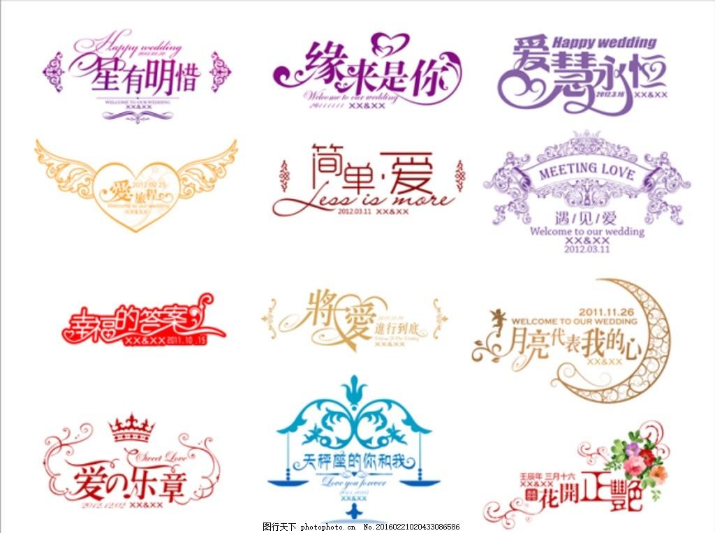 婚宴花字体 花字体 婚宴 字体 艺术字体 婚庆字体 边框类 设计 底纹