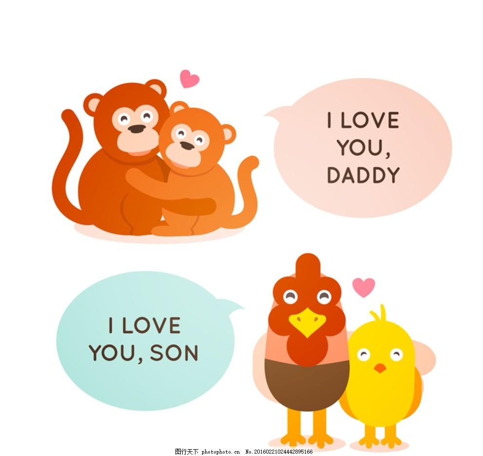 可爱 父子 动物 公鸡 小鸡 鸡 猴子 爱心 心型 心形 对话框 语言气泡