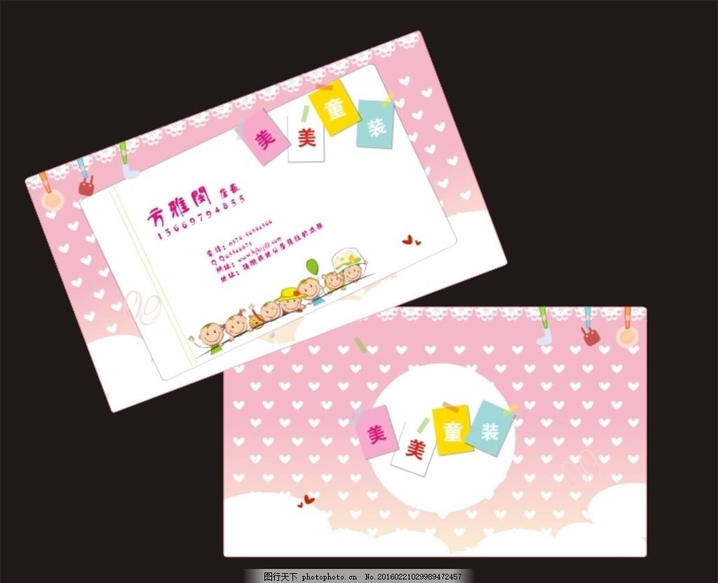 粉色名片 卡通名片 粉色背景 可爱名片 童装名片 幼儿名片 服装名片