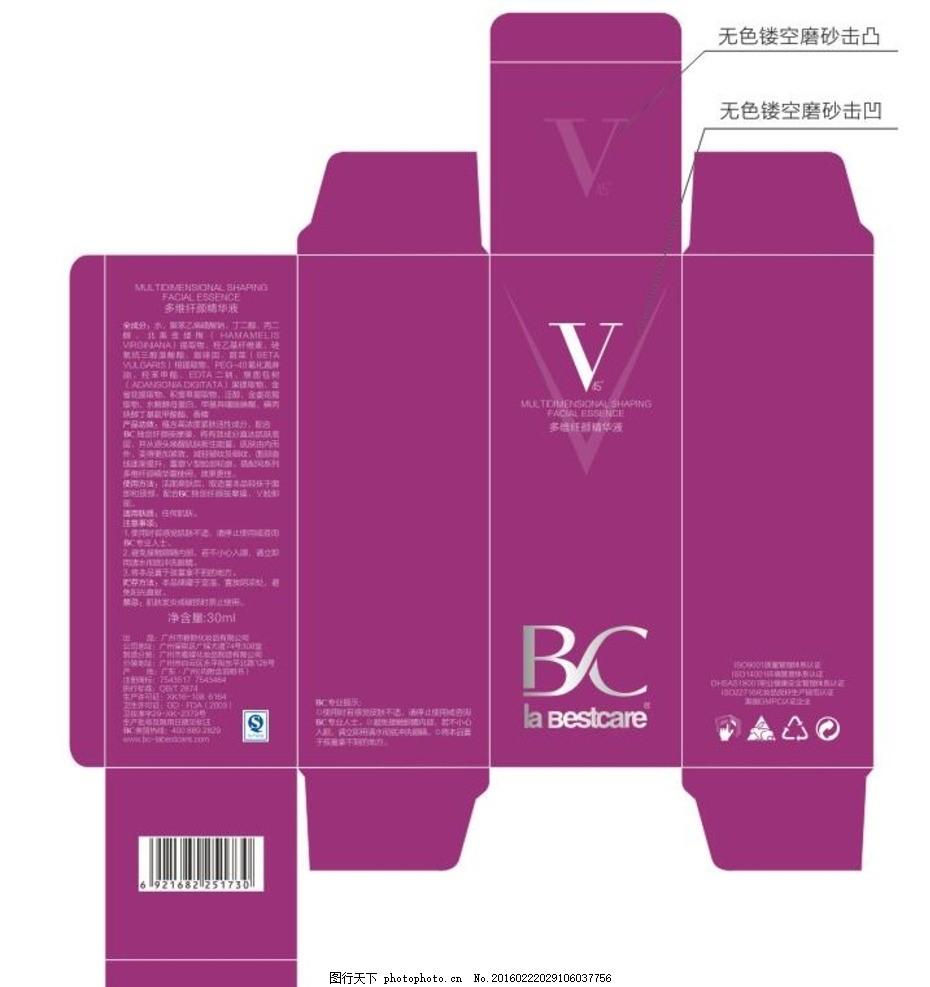 多维纤颜精华液 包装设计 彩盒 精华液 盒子设计 展开图 化妆品盒子