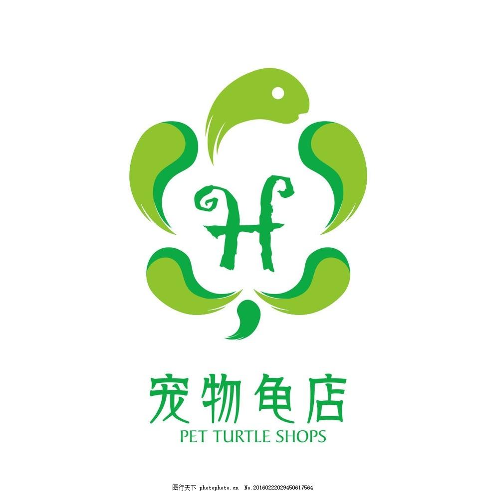 绿色 鱼类 卡通 可爱 简约 大方 时尚 标志 设计 广告设计 logo设计