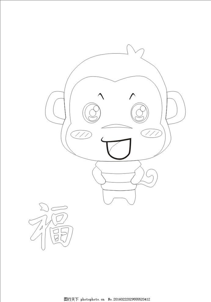 卡通猴 猴子 线条 黑白 卡通 福 设计 广告设计 广告设计 cdr