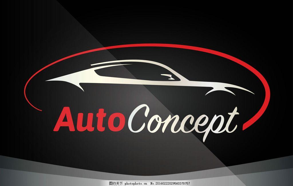 汽车标志 线条汽车 炫酷汽车 矢量汽车标志 汽车矢量 汽车 汽车概念