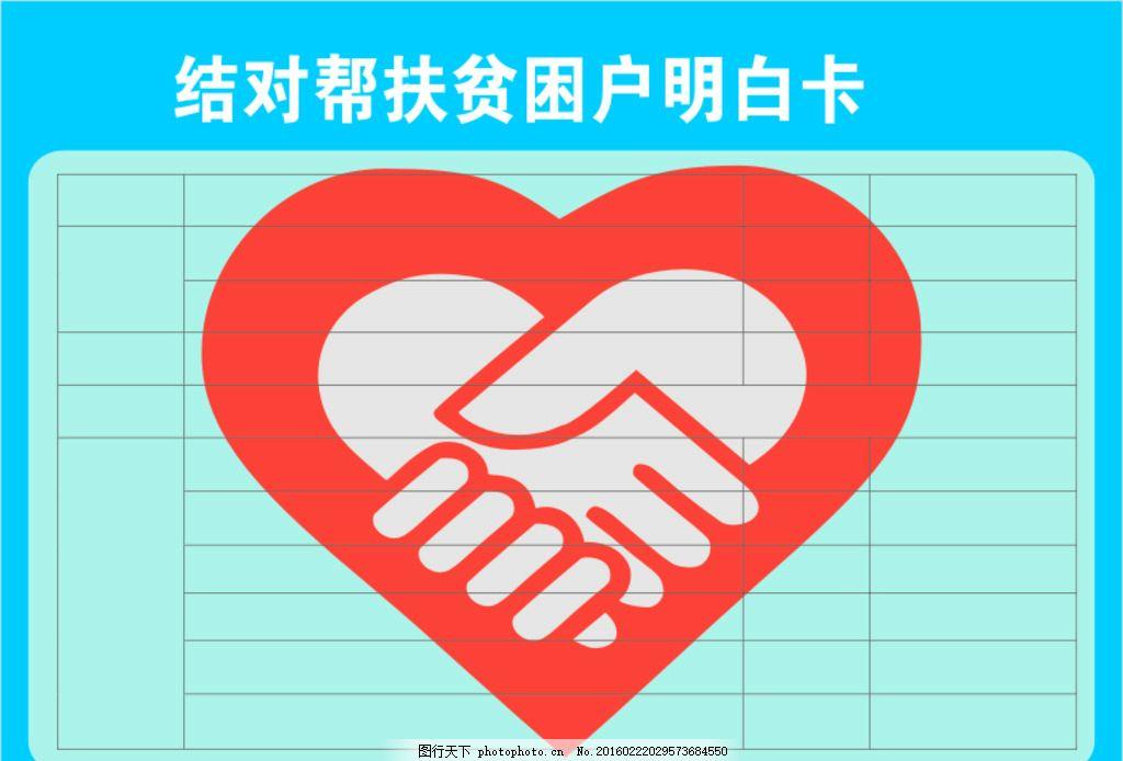 握手电路图logo
