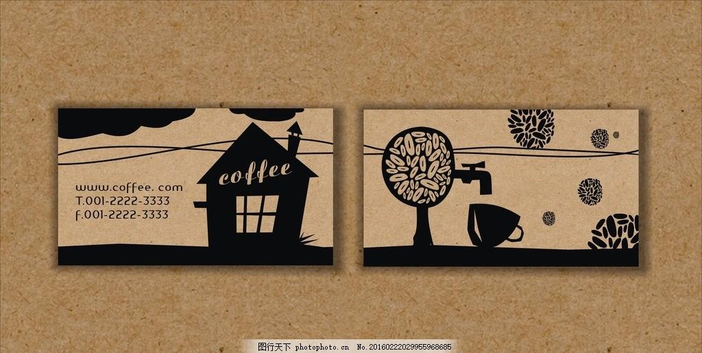 咖啡馆名片 牛皮纸名片 黑白名片 名片设计