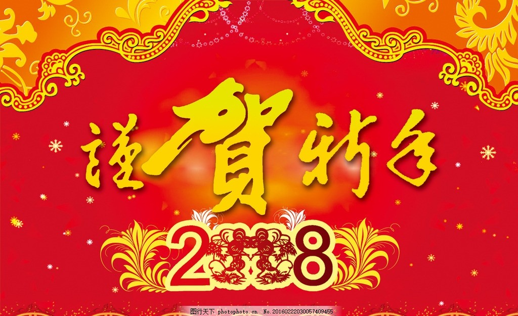 礼盒喜庆 开幕 周年庆 展板海报 喜庆 打扣海报 红色背景 促销 节日