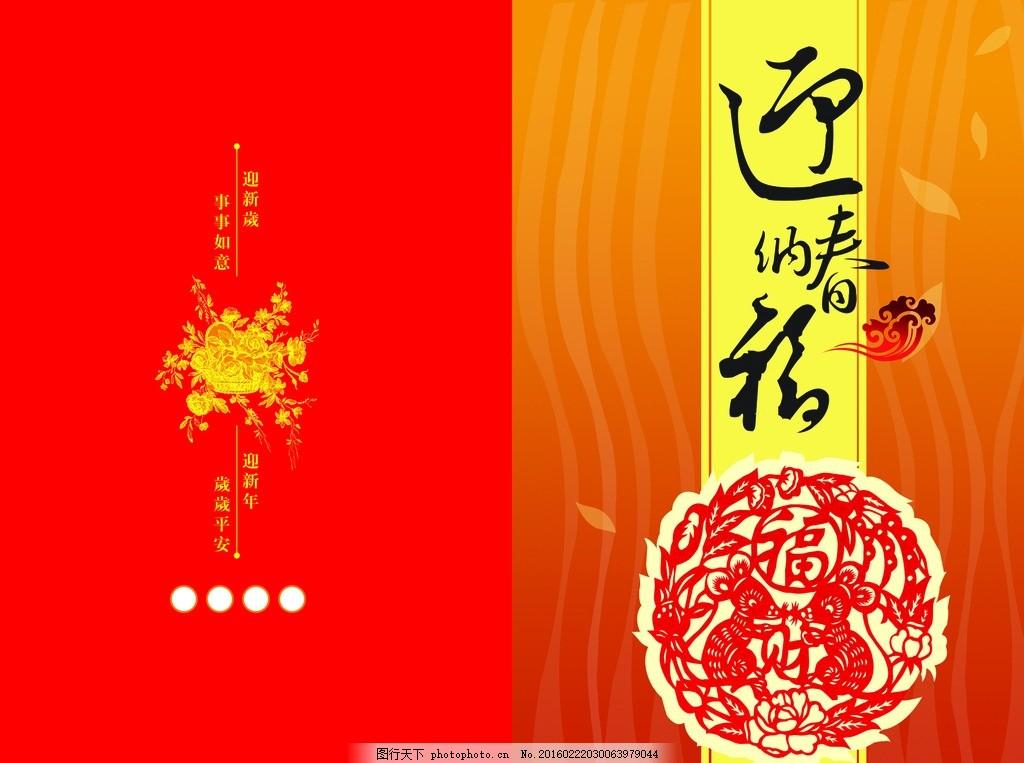 新年明信片 贺卡 贺年卡 剪纸 明信片 开幕 周年庆 展板海报 喜庆 打