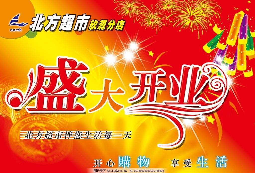 周年庆开业海报 开幕 周年庆 展板海报 喜庆 打扣海报 红色背景 促销