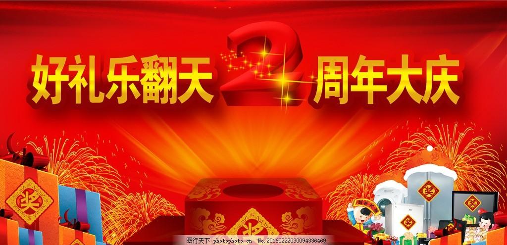 礼盒开业背景 礼盒 烟花 开幕 周年庆 展板海报 喜庆 打扣海报 红色