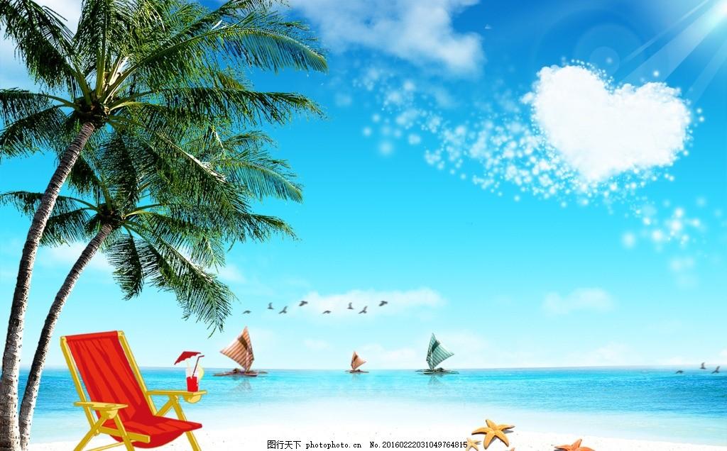 夏日海滩 模版下载 椰子树 帆船 海星 海鸥 阳光 海面 座椅 天空 心