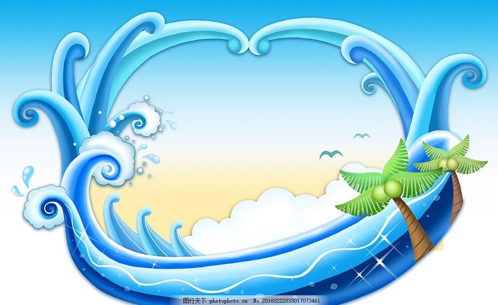 框画素材 椰子树 蓝天白云 装饰素材 线条 纹理 纹路 海浪 波浪 画框