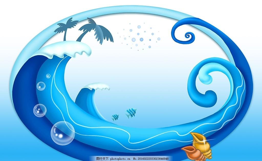 装饰画框 海螺 气泡 装饰素材 线条 纹理 纹路 海浪 波浪 画框 边框