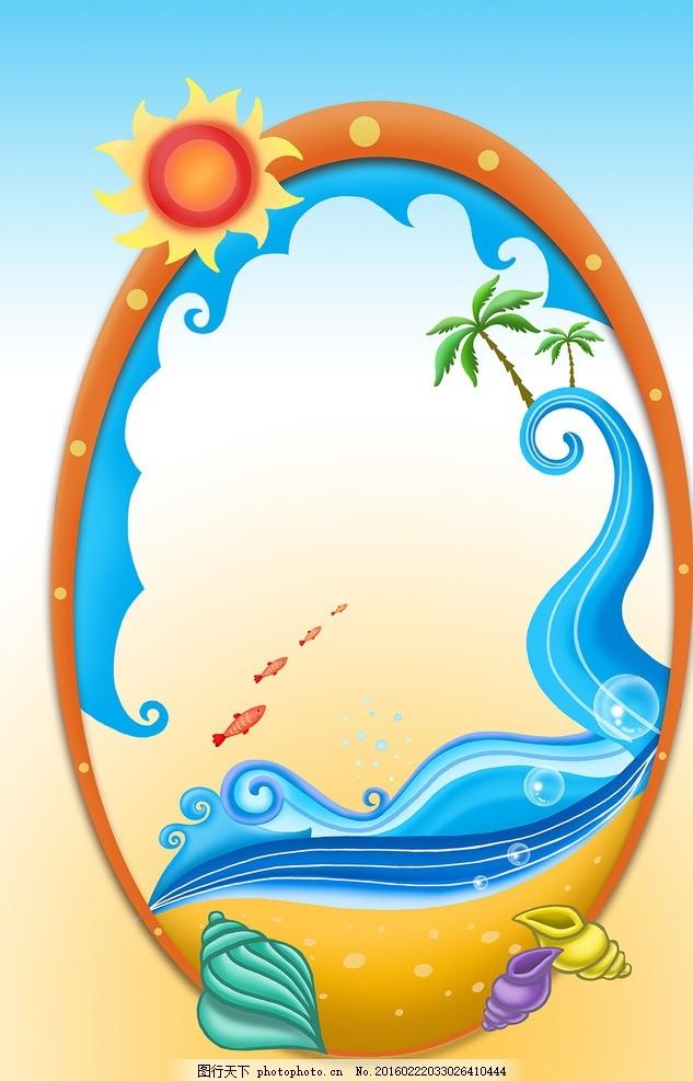 太阳 椰子树 海螺 装饰素材 线条 纹理 纹路 海浪 波浪 画框 边框